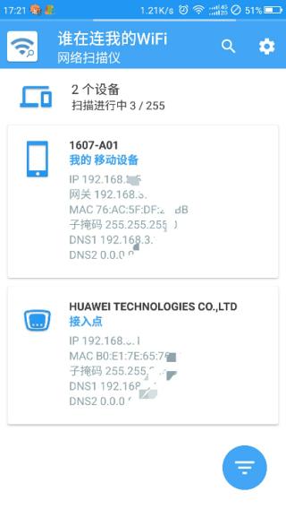谁在连我的WiFi(Who's On My Wifi)V2.7.0 汉化版
