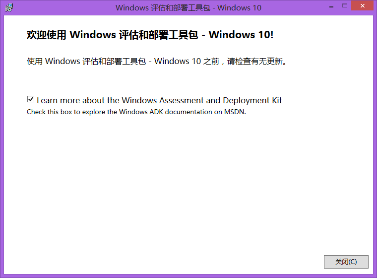 Windows各版本评估和部署工具包(提取包)