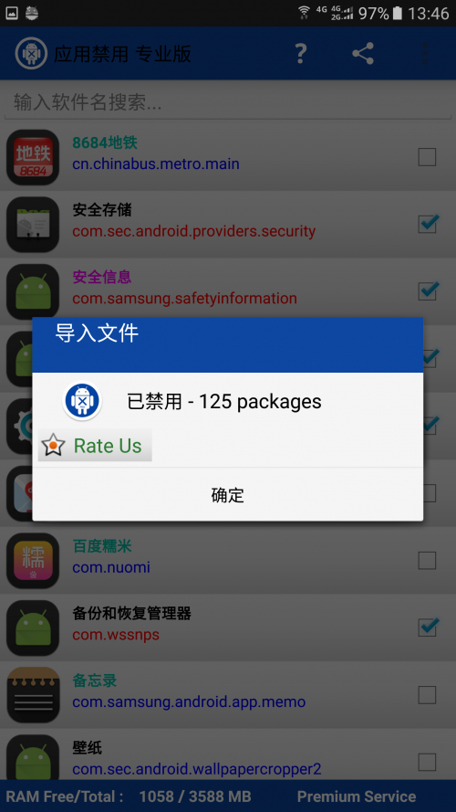 三星S7/S7Edge免ROOT使用Package Disabler Pro优化、禁用系统程序教程