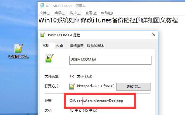 Win10系统如何修改iTunes备份路径的详细图文教程