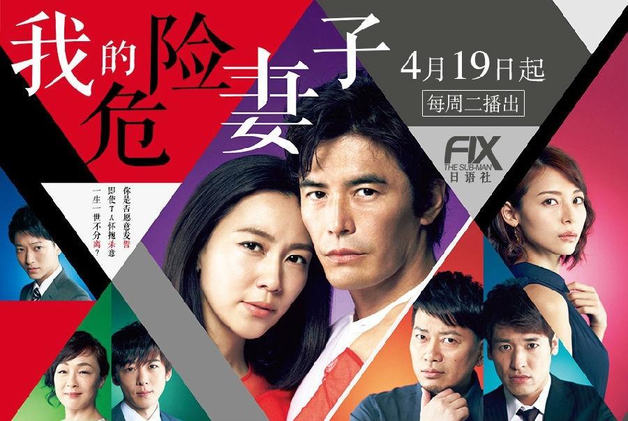 我的危险妻子/我的糟糕妻子/Yabatsuma 全09集 720P(中日双语字幕)百度云下载