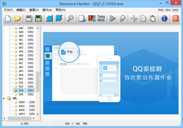 Resource Hacker 5.0.42 绿色汉化版