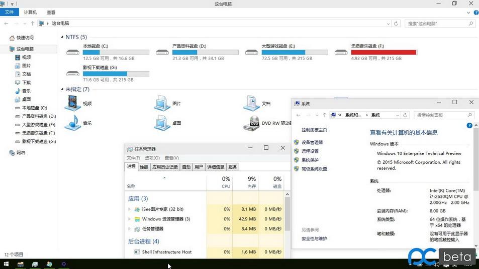Windows 10 Build 10014 和 10022 截图泄漏+最新简体中文技术预览版下载