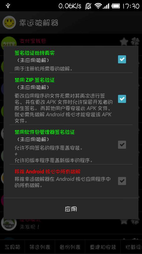 安卓(Android)核心破解原理&教程
