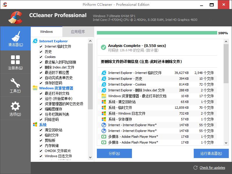 CCleaner Pro v5.30 绿色中文版及增强版