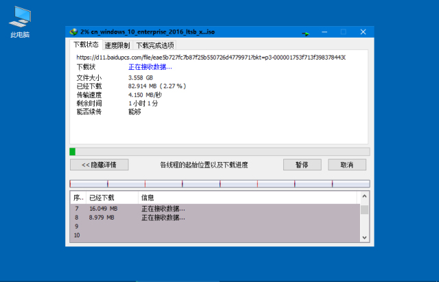 Internet Download Manager(IDM)v6.32 中文绿色破解版