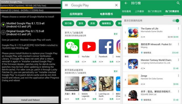 Google Play市廛 v8.1.72官方版,特别版及一切系统版本公用刷机包