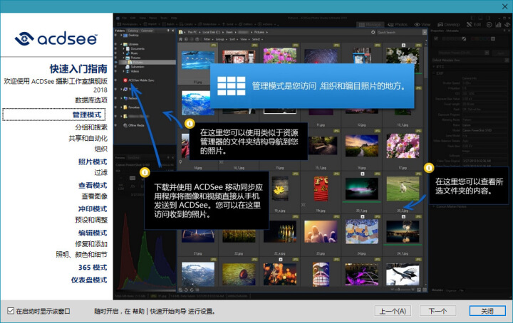 ACDSee Photo Studio Ultimate 2020 v13.0/Professional v13.0 +汉化补丁