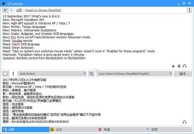 QTranslate v6.7.1中文绿色版,全语种多引擎实时翻译工具