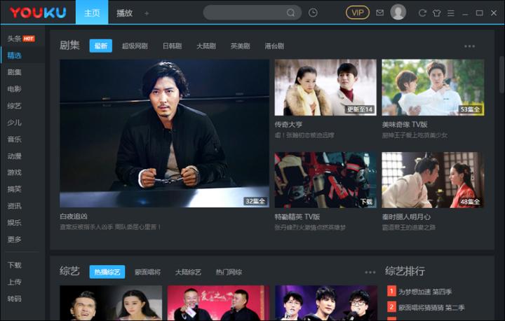优酷视频Youku v7.5.7.6281 VIP去广告优化精简版