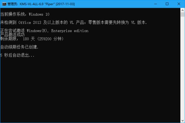 KMS-VL-ALL 7.1.2 中文版 - KMS激活脚本