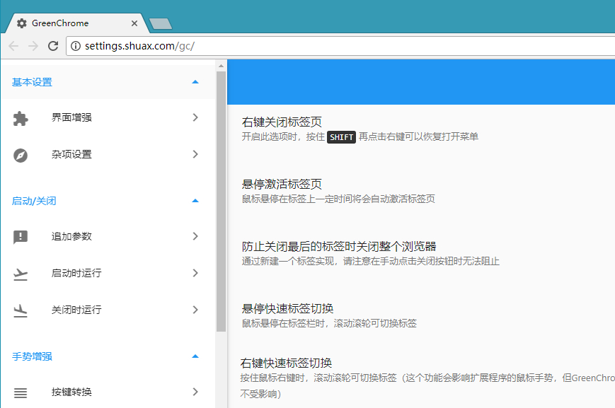 谷歌浏览器(Google Chrome)v66.0.3359.139官方正式版+绿色便携版