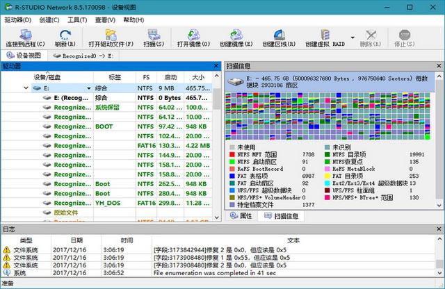 R-Studio(数据恢复) v8.7.170955 绿色破解版