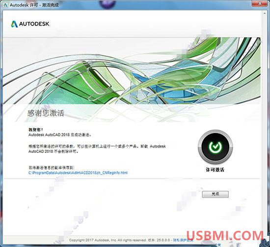 Autodesk AutoCAD 2018.0.2简体中文破解版(32位&64位,附序列号+注册机)