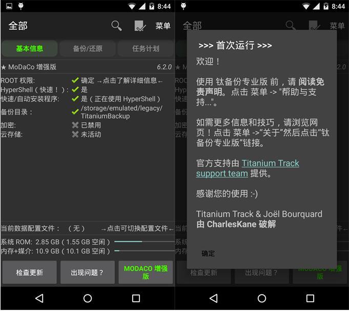 钛备份 (Titanium Backup Pro)v8.2.0 破解专业版+去广告增强版