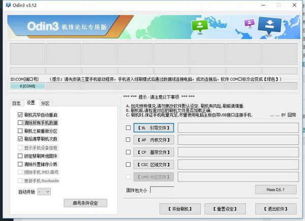 三星S6、S6 Edge、note5、S7、S7 Edge通用线刷官方固件图文教程
