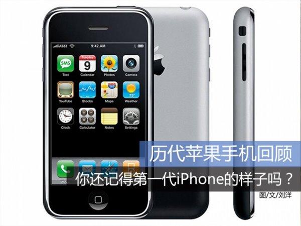 历代苹果手机回顾:初代触屏手机iPhone横空出世!