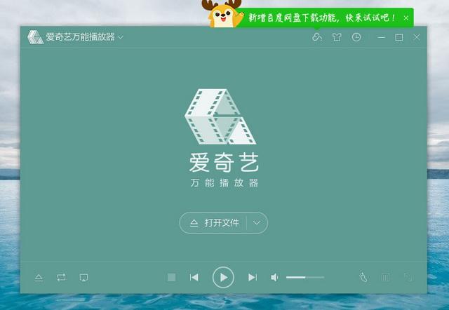 爱奇艺万能播放器v3.1.48,支持度盘极速下载上传