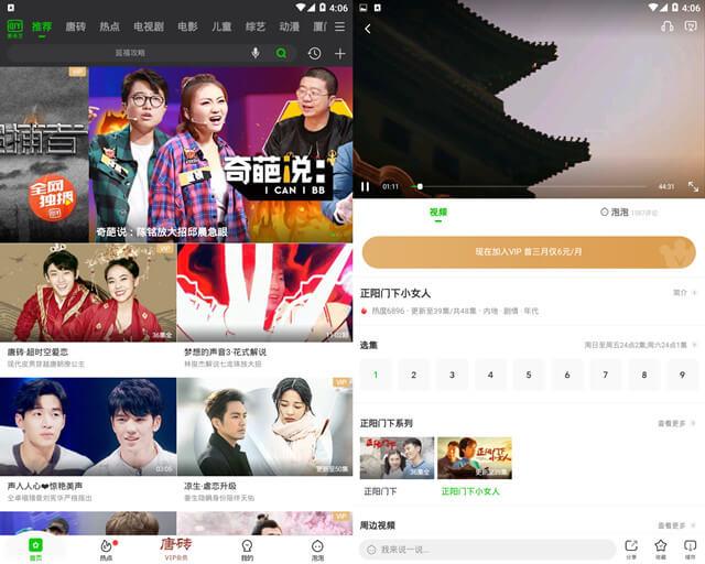 爱奇艺视频 v10.2.0 官方版 + v9.12.0 谷歌版 +其他版