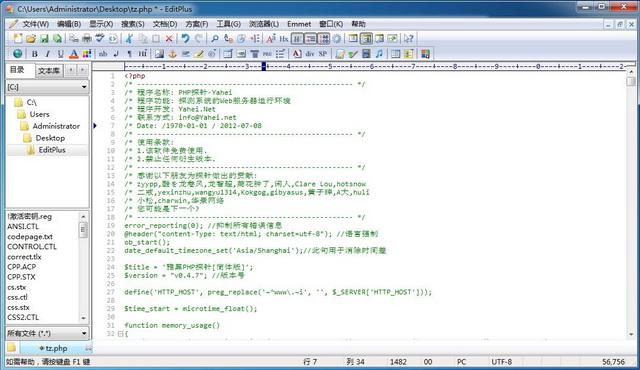 文件编辑器,文字编辑器,记事本增强版,汉华博士,editplus文本编辑器,e