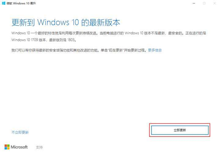 如何将旧版本的Win10升级到Win10 RS5(RS6等最新版)
