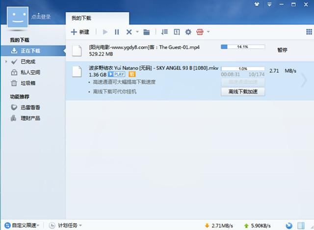 迅雷X/9/7/5/极速/U享/精简版破解限制绿化多版本合集!