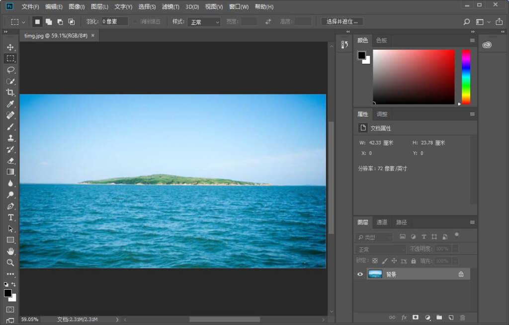 Adobe Photoshop CC 2019.0.3 v20.0.3官方版+破解补丁+中文破解版