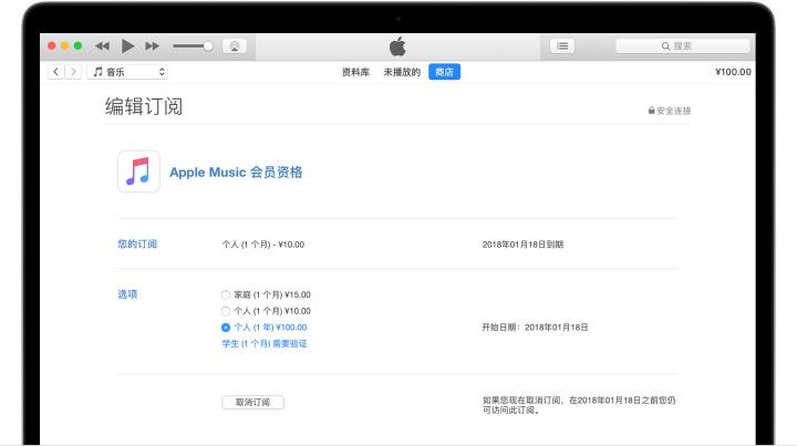 App Store重复提示