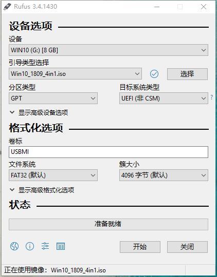 Rufus 3.4 中文绿色版,轻松创建USB启动盘