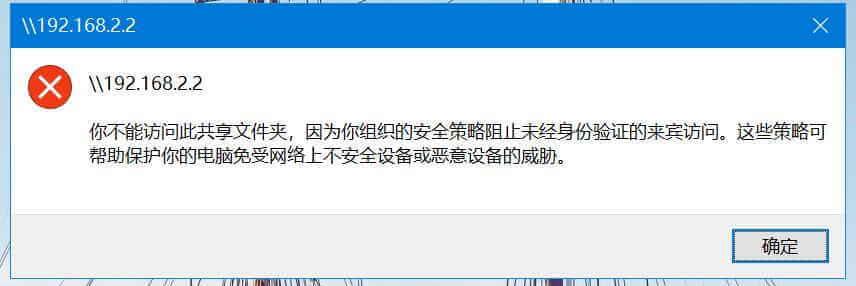 你不能访问此共享文件夹,因为你组织的安全策略阻止未经身份验证的来宾访问...的解决方法