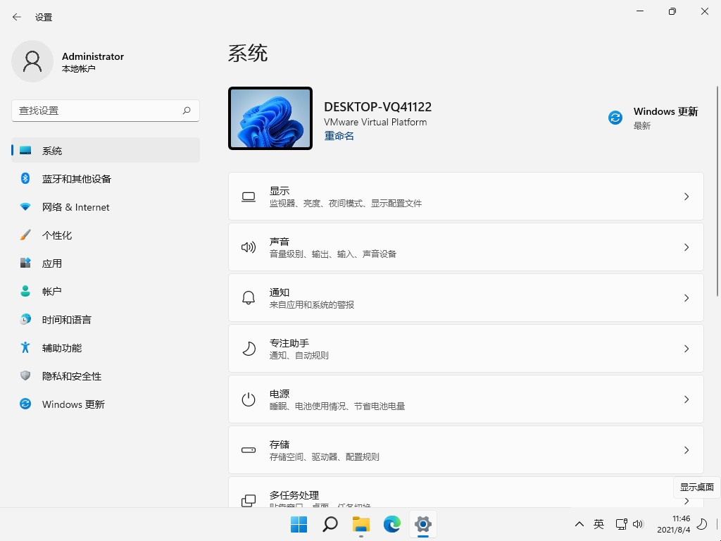 Windows 11 正式版22000.194 发布,附带升级与安装方法