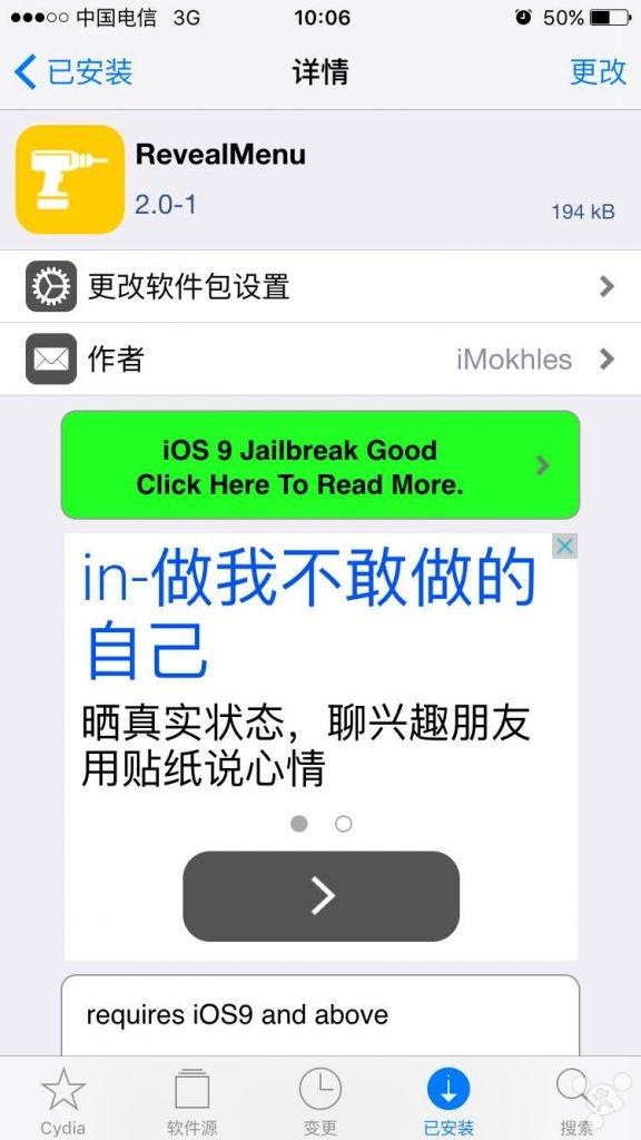 如何让非iPhone6s的苹果用户也能体验3DTouch