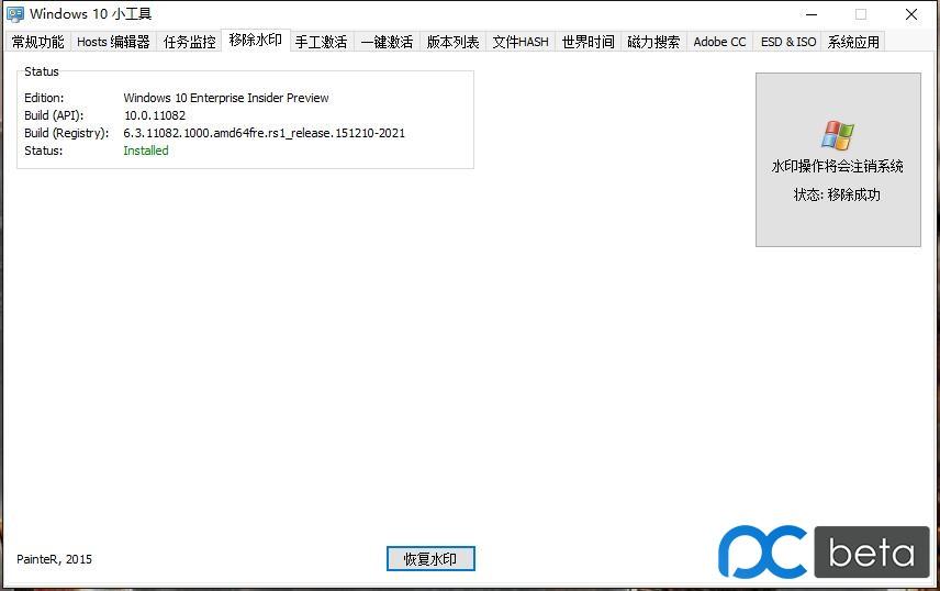 Windows 10 小工具 1.1.6