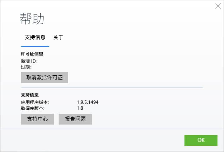 CleanMyPC v1.9.10 中文破解版 + 破解补丁