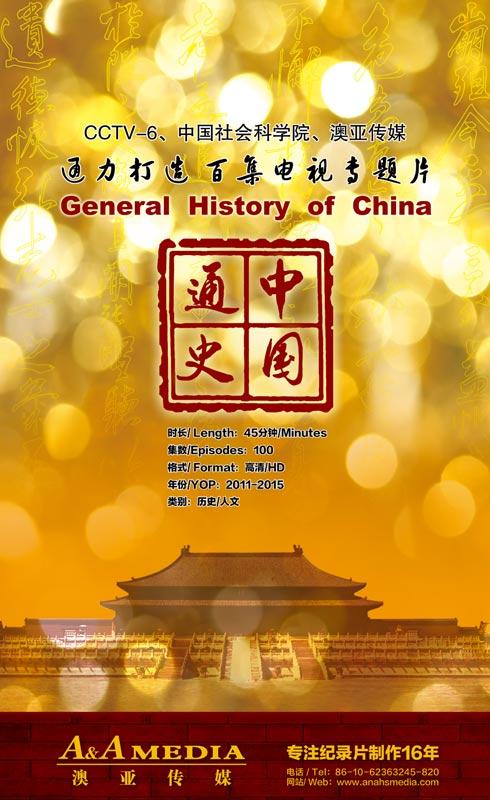 百集大型纪录片《中国通史》百度网盘下载&在线观看地址(1080i)