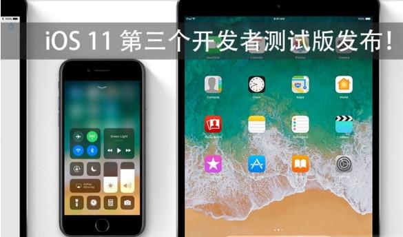 苹果iOS11 Beta3两种升级方法:IOS11测试版描述文件和固件下载