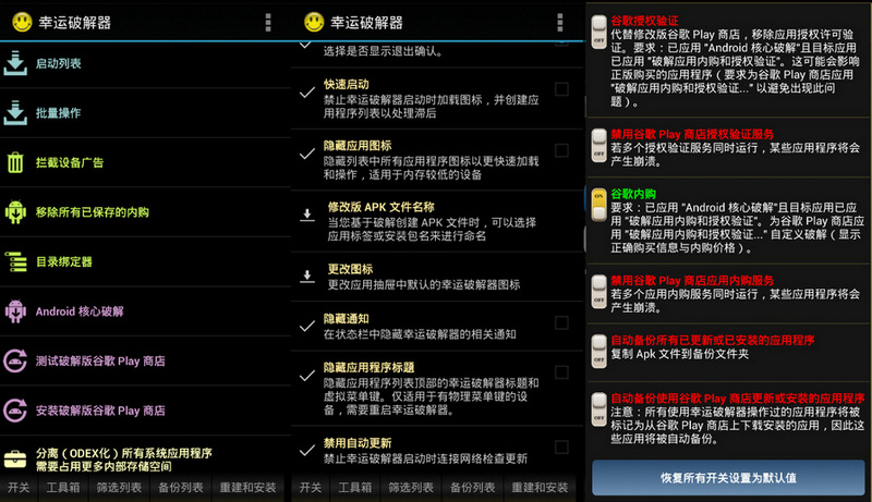 Lucky Patcher(幸运破解器 ) v7.5.6 官方版