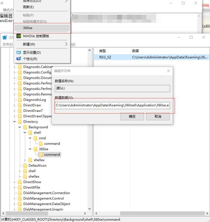win10系统如何对鼠标右键菜单进行手动管理和添加