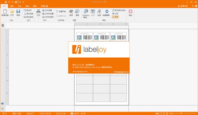 多功能条码软件LabelJoy v6.1.0 中文破解版
