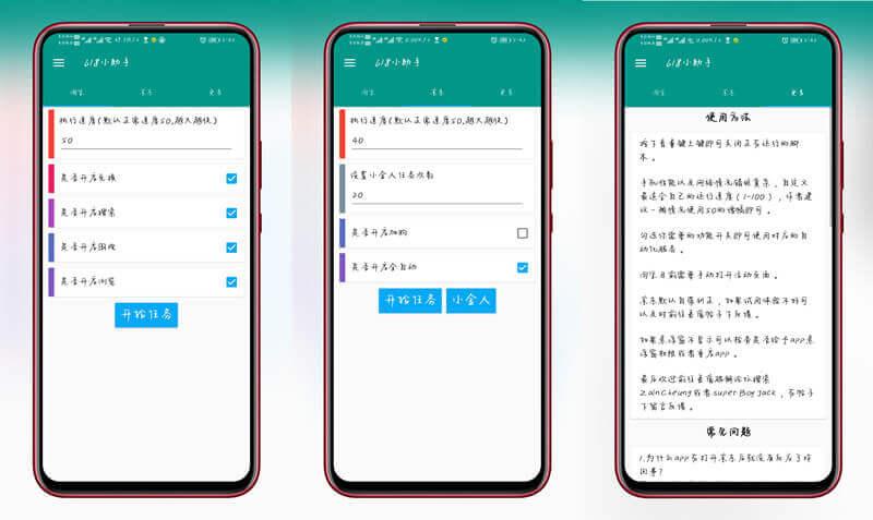 淘宝618列车+京东叠蛋糕全自动 for Android集成版