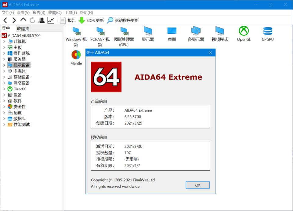 软硬件检测工具 AIDA64 Extreme v6.33 正式版/至尊版/单文件版