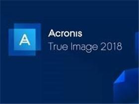 Acronis True Image 2018 22.5.1.11530官方版+特别版+PE精简版