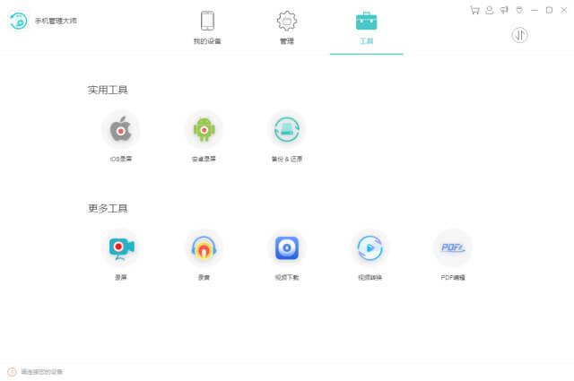ApowerManager(手机管理大师)v3.2.4.9中文破解版