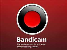高清视频录制工具Bandicam v4.5.7.1660破解版+绿色便携版