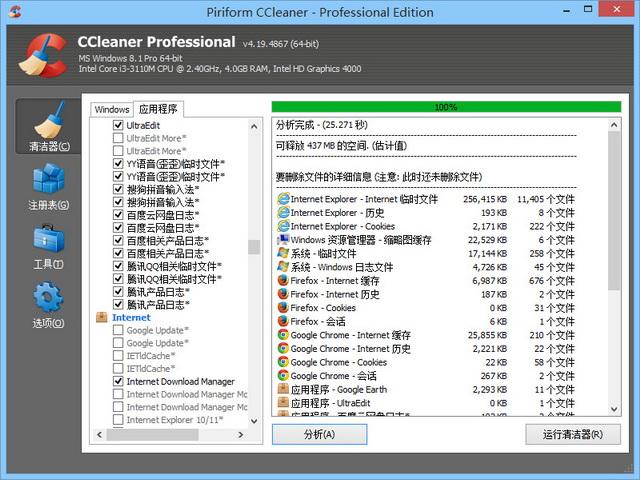CCleaner Pro(系统垃圾清理工具)v5.42绿色特别版及增强版