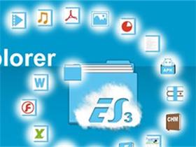 ES文件浏览器 v4.2.1.7.0 去广告解锁高级版+ v1.1.4.1 专业去广告破解版