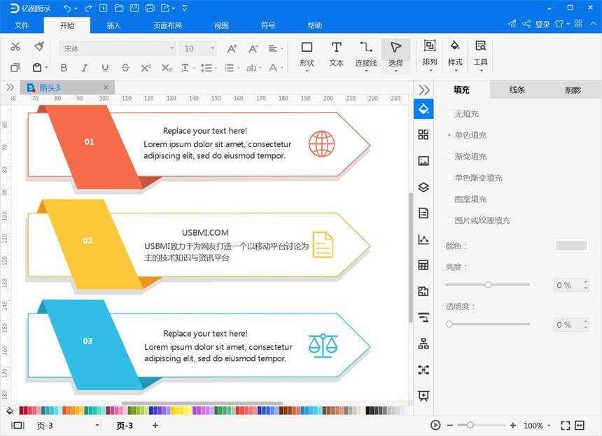 亿图图示 EdrawMax 10.5.0 中文绿色特别版