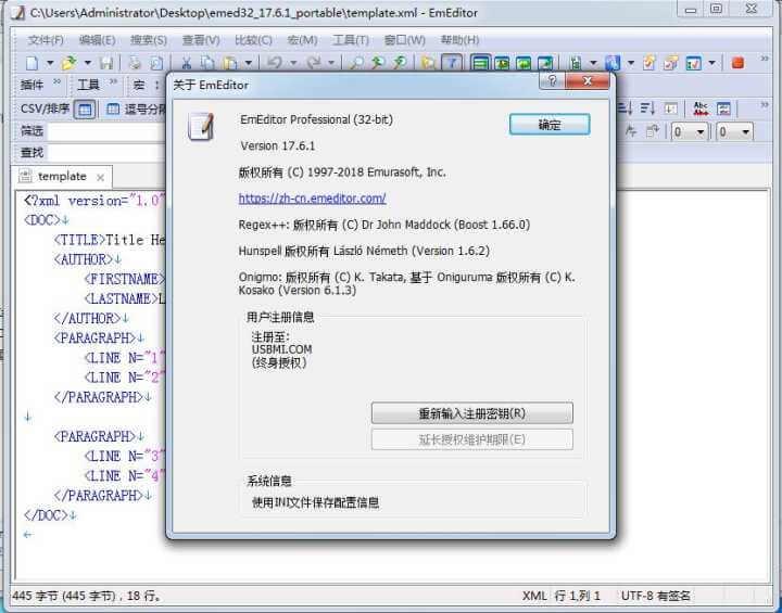 EmEditor(文本编辑器) v20.0.1官方版+绿色版+KEY