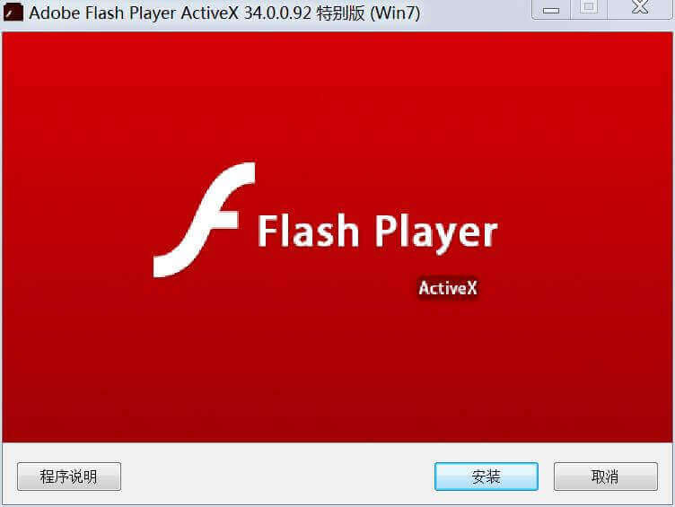 Adobe Flash Player离线安装包 v34.0.0.92 绿色版