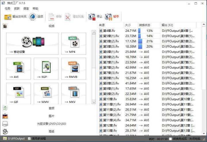 格式工厂(FormatFactory ) v4.4.1.0去广告绿色纯净版